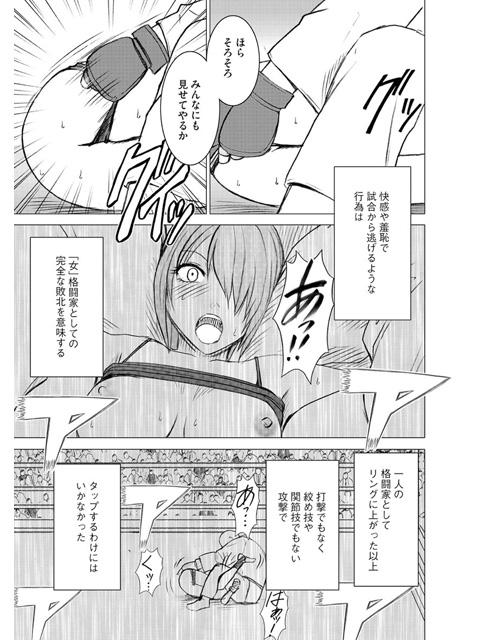 ガールズファイト アリサ編(分冊版) 【第3話】
