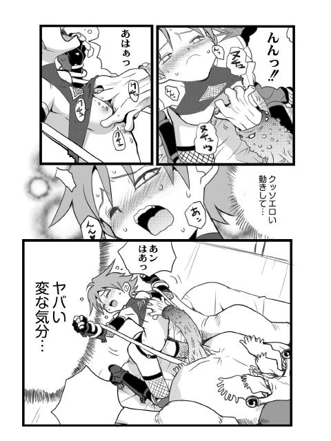 ベムヘル惨忍帖 1話【単話】