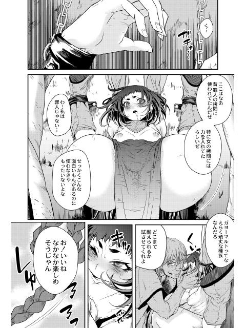 Ingan-Giga 2話【単話】