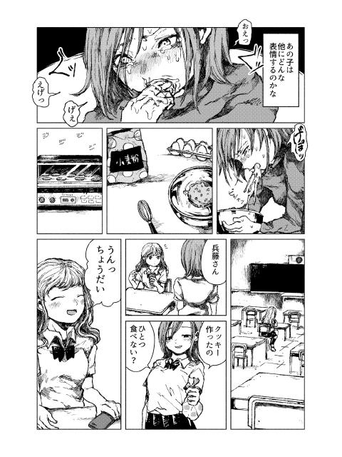 エログロス Vol.5