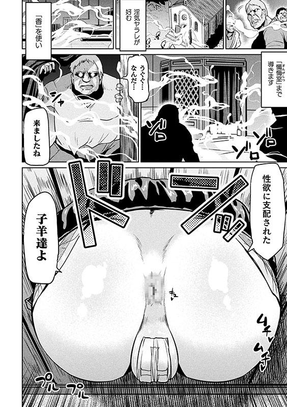 敗北乙女エクスタシーVol.11
