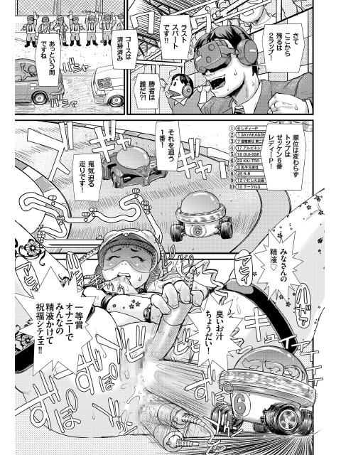 comicクリベロン Vol.71