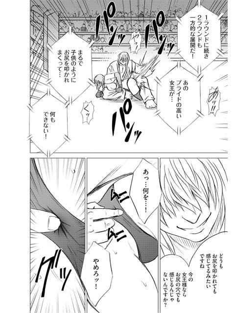 ガールズファイト マヤ編(分冊版) 【第3話】