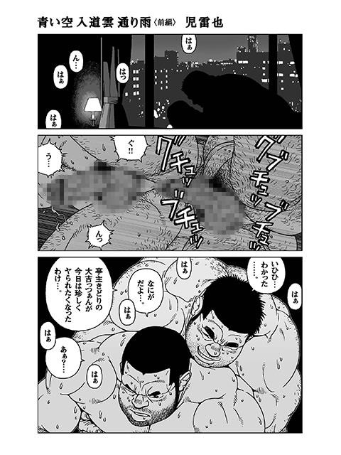 [メディレクト] の【青い空 入道雲 通り雨】