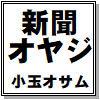 [小玉オサム文庫] の【新聞オヤジ 小玉オサム作品集36】