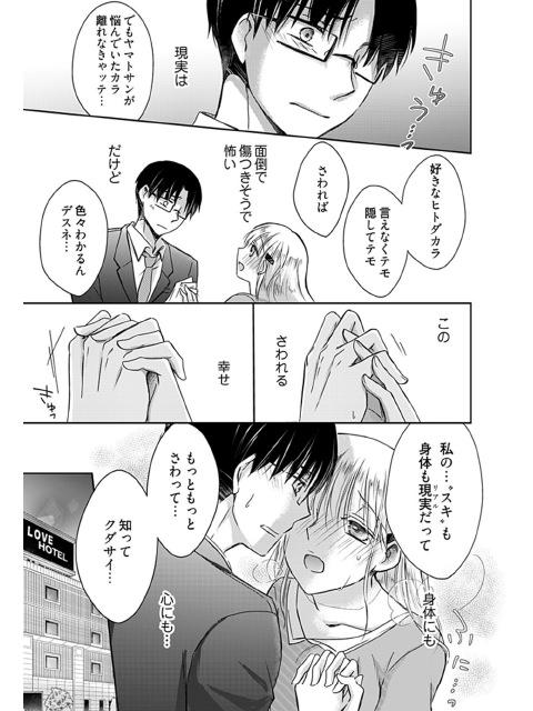 訪日チンバウンド〜ヲタクは中からこじ開けろ〜 6