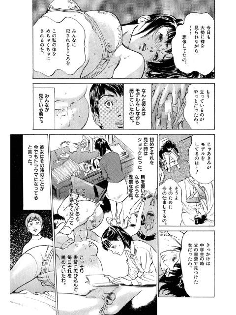 八月薫全集 第20巻 淫欲は清楚な化粧を纏う