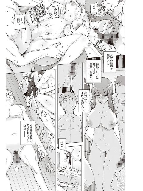 少女肉欲痴態―ラストフルフラワーズ―