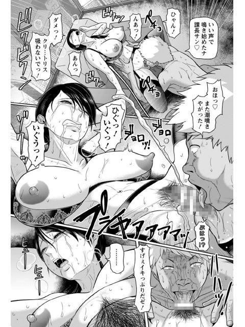 淫堕のキャリアウーマン【単話】