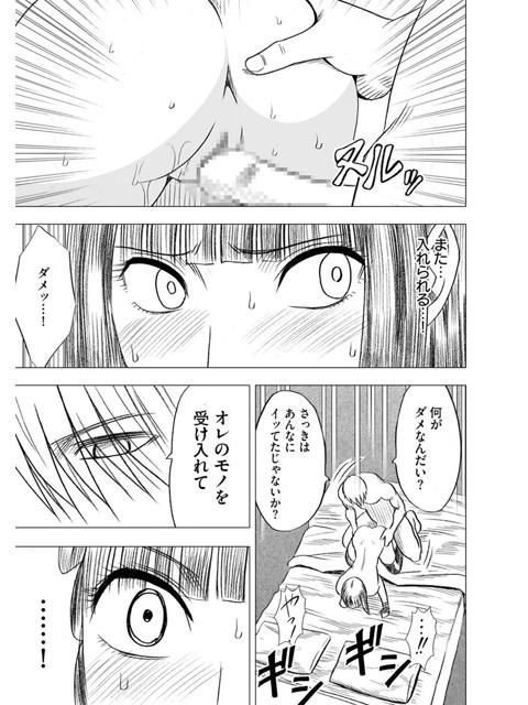 ヴァージントレイン【完全版】(分冊版) 【最終話】