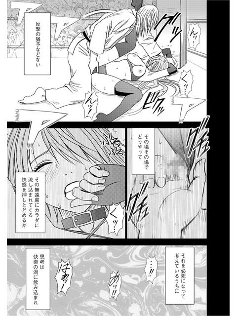 ガールズファイト マヤ編(分冊版) 【第4話】