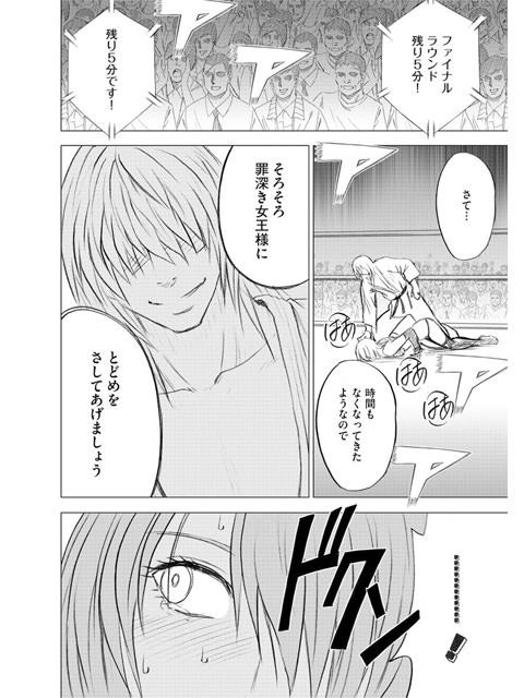 ガールズファイト マヤ編(分冊版) 【第5話】