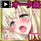 進撃のオークDX(モーションコミック版)