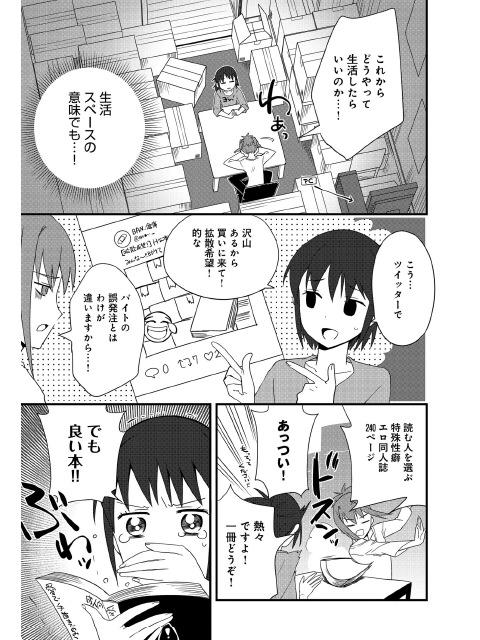 えろまんがさ〜が(17)【単話】