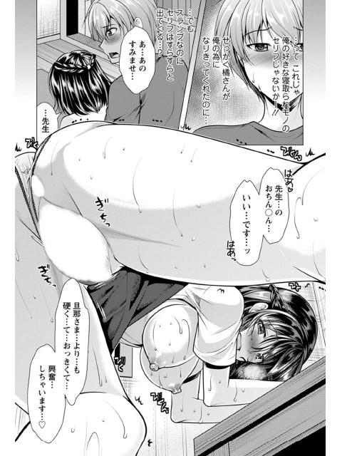 カノジョは人妻官能編集者 デジタルモザイク版