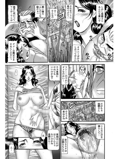 人妻百花 【第九集】年下男の精臭に溺れるひと夏の体験