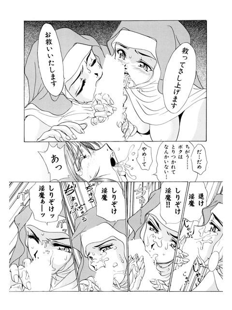 聖餐夜〜missa〜