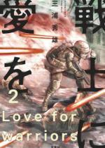 戦士に愛を : 2