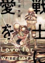 戦士に愛を : 3