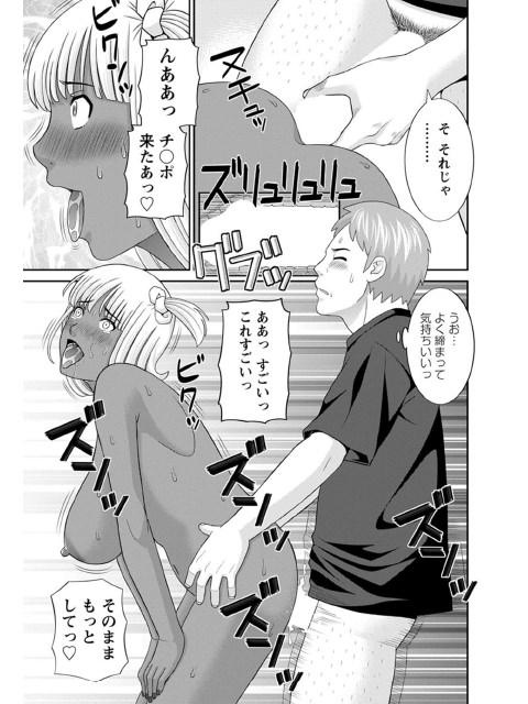 めぐみさんは息子の彼女〜熟れ妻遊戯 デジタルモザイク版 : 2