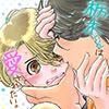 【50%OFF】栃木くんは愛されたい。 第1話【2019サマ