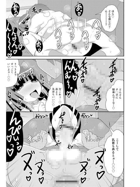 ボクは底辺アイドル♂【単話】