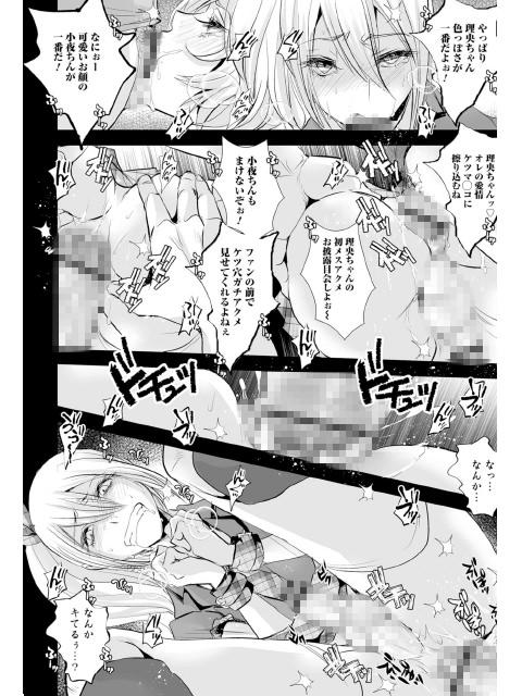 ボクとキミの握手会【単話】