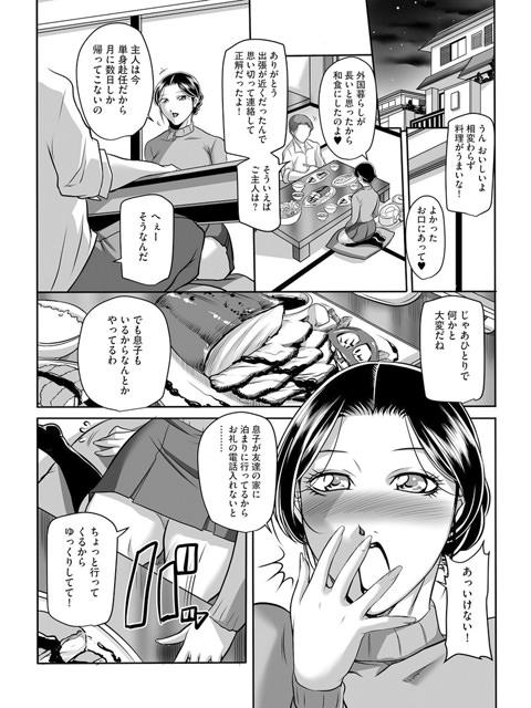 汚らわしくも母親(分冊版) 【第1話】