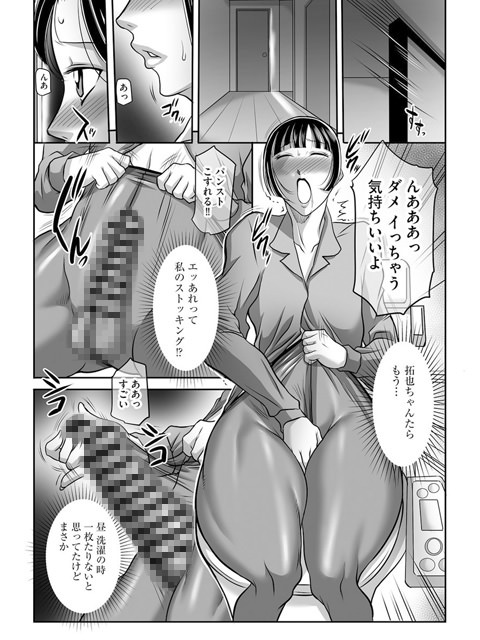 汚らわしくも母親(分冊版) 【第3話】