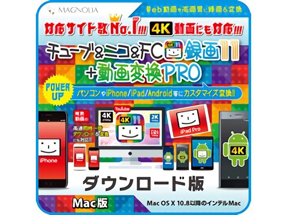 チューブ&ニコ&FC録画11コンプリート Mac版 【マグノリア】の紹介画像