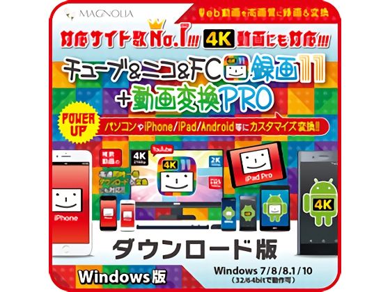 チューブ&ニコ&FC録画11コンプリート Windows版 【マグノリア】の紹介画像