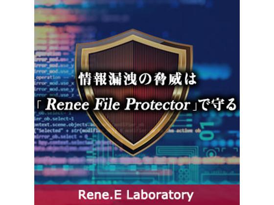 Renee File Protector 【レニーラボラトリ】の紹介画像