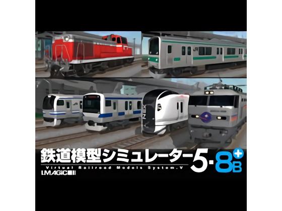 鉄道模型シミュレーター5-8B+ 【アイマジック】の紹介画像