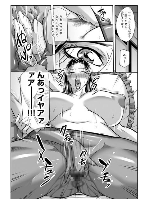 汚らわしくも母親(分冊版) 【第4話】