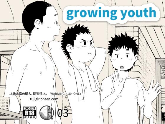[辻斬り温泉] の【growing youth 03】