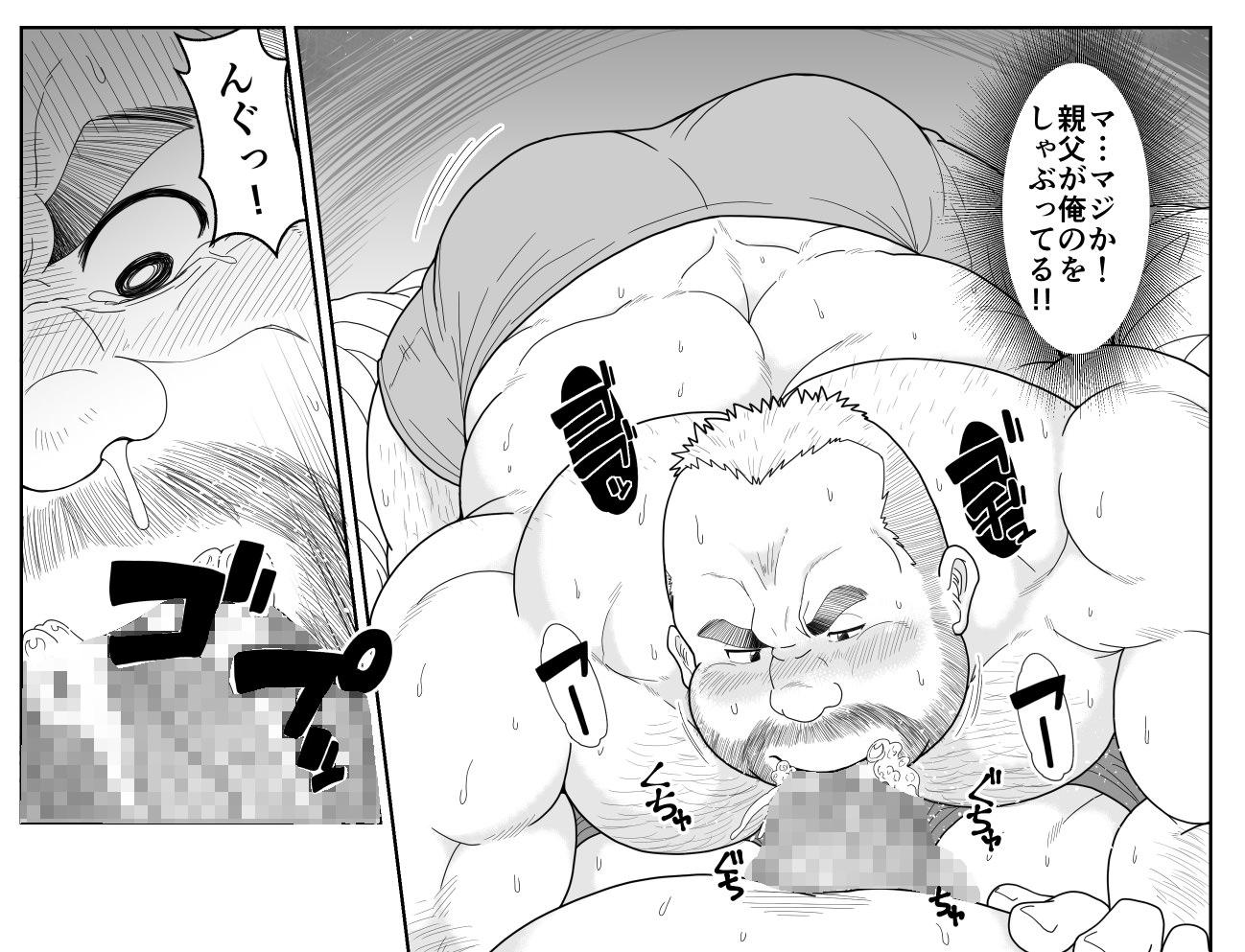 [べあている] の【親父の覚醒】