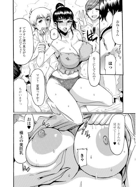 淫湯【単話】