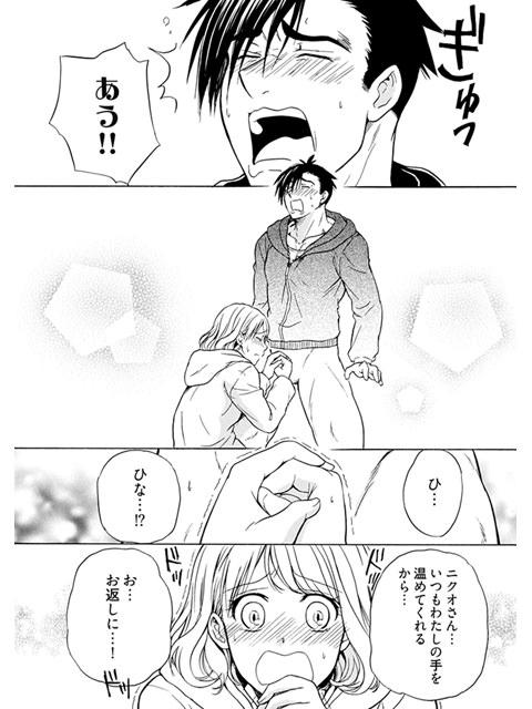 ちん×トレ! 14