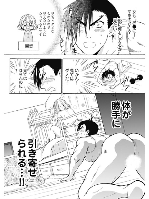 ちん×トレ! 15