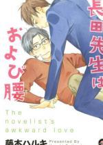 長田先生はおよび腰