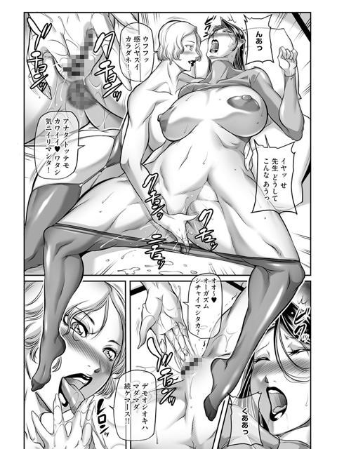 汚らわしくも母親(分冊版) 【第8話】