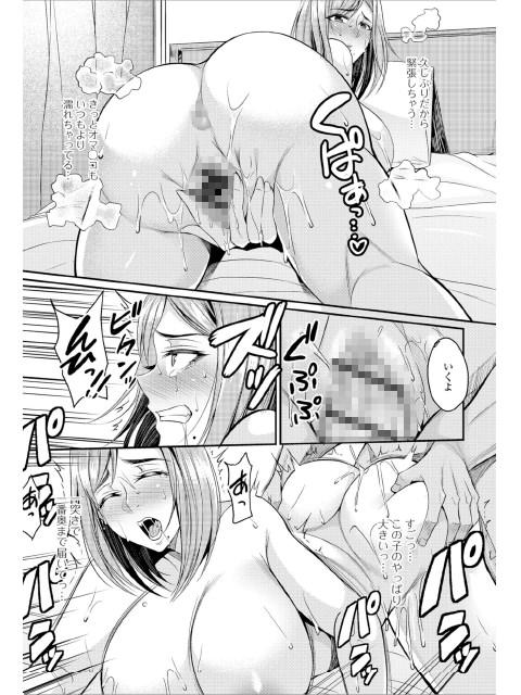 替り妻【単話】