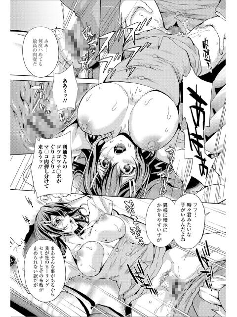 Web配信 月刊 隣の気になる奥さん vol.017