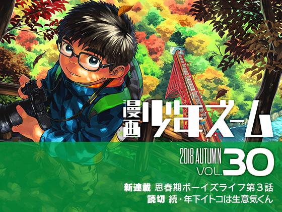 [少年ズーム] の【漫画少年ズーム vol.30】