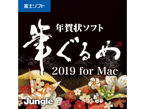 筆ぐるめ 2019 for Mac【ジャングル】の紹介画像