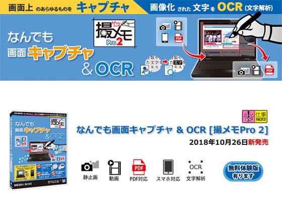 なんでも画面キャプチャ & OCR [撮メモ Pro 2]【メディアナビ】の紹介画像