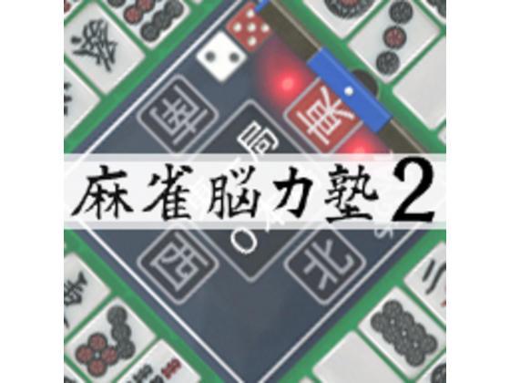 Maru-Jan 麻雀脳力塾 2の紹介画像