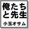 [小玉オサム文庫] の【俺たちと先生(全三話)】