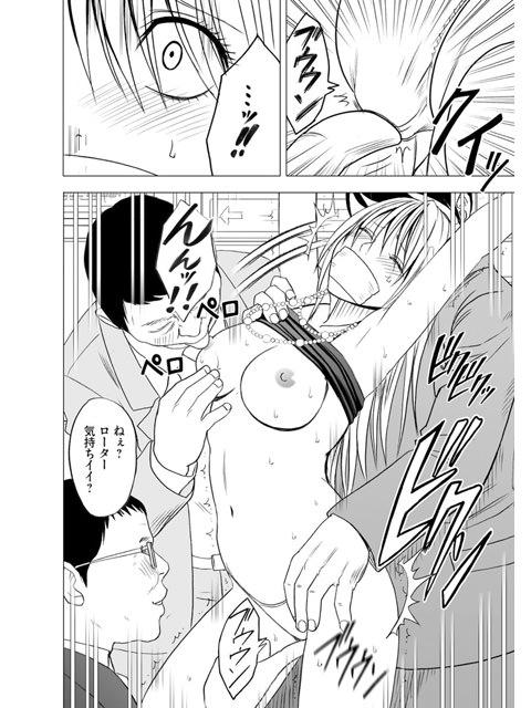 ヴァージントレイン2〜小悪魔制裁〜【完全版】(分冊版) 【第6話】