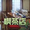 著作権フリー背景素材集[喫茶店]